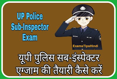 UP SI Syllabus in Hindi, UP SI age limit, UP SI height, UP SI eligibility, UP SI Exam Pattern in Hindi, UP SI ki taiyari kaise kare, UP me Sub-Inspector kaise bane, UP me Daroga kaise bane