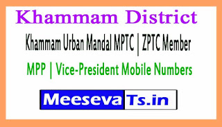 Khammam Urban Mandal MPTC | ZPTC Member | MPP | Vice-President Mobile Numbers Khammam District in Telangana State