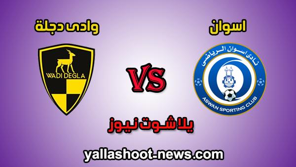 مشاهدة مباراة وادي دجلة واسوان بث مباشر اليوم 20-01-2020 في الدوري المصري