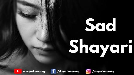 Sad Dard Bhari Shayari In Hindi
