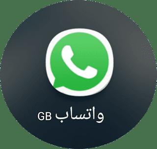 حل مشكلة تحميل برنامج واتس اب gb
