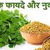 मेथी के फायदे और नुकसान |  Benefits & Side Effects of Fenugreek in Hindi | Methi Ke Fayde aur Nuksaan- Baba Ramdev Tips