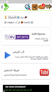 تحميل تطبيق IPTV BOX APK لمشاهدة القنوات المشفرة الرياضية العربية و الاجنبية للاندرويد