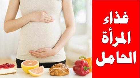التغذية السليمة للمرأة الحامل في الشهور الاولى نصائح سريعة
