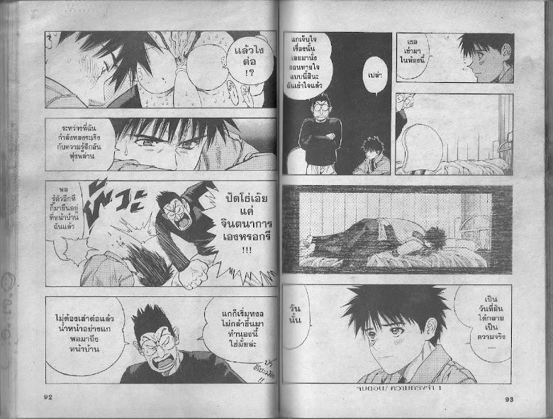 I's - หน้า 45