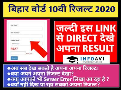 Bihar Board Matric Result, Bihar board Matric result kaise dekhe,  Bihar Board Result, Bihar Board Matric Result 2020, BSEB Matric result, bihar board result, bihar board result date , bihar board 10th result,bseb 10th result, bihar board class 10 result,
