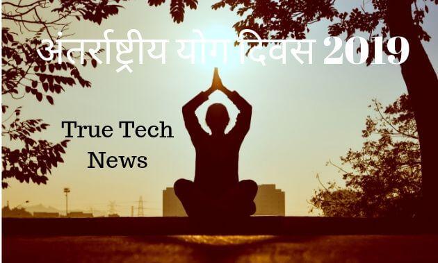 अंतर्राष्ट्रीय-योग-दिवस- निबंध-International-Yoga-Day-2019-images-photo-picture-Essay-in-Hindi-true-tech-news.