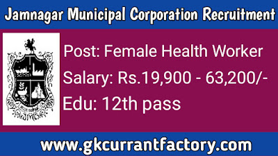 Jamnagar Municipal Corporation Recruitment, JMC Recruitment