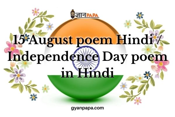 15 August Poem Hindi - Independence day poem in Hindi