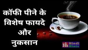 कॉफी पीने के विशेष फायदे और नुकसान - Coffee Drinking benefits and loss Hindi