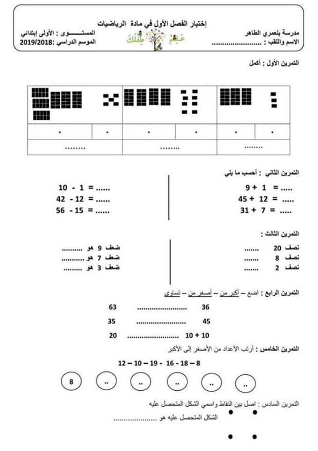 امتحان الرياضيات الفصل الثاني للسنة اولى ابتدائي