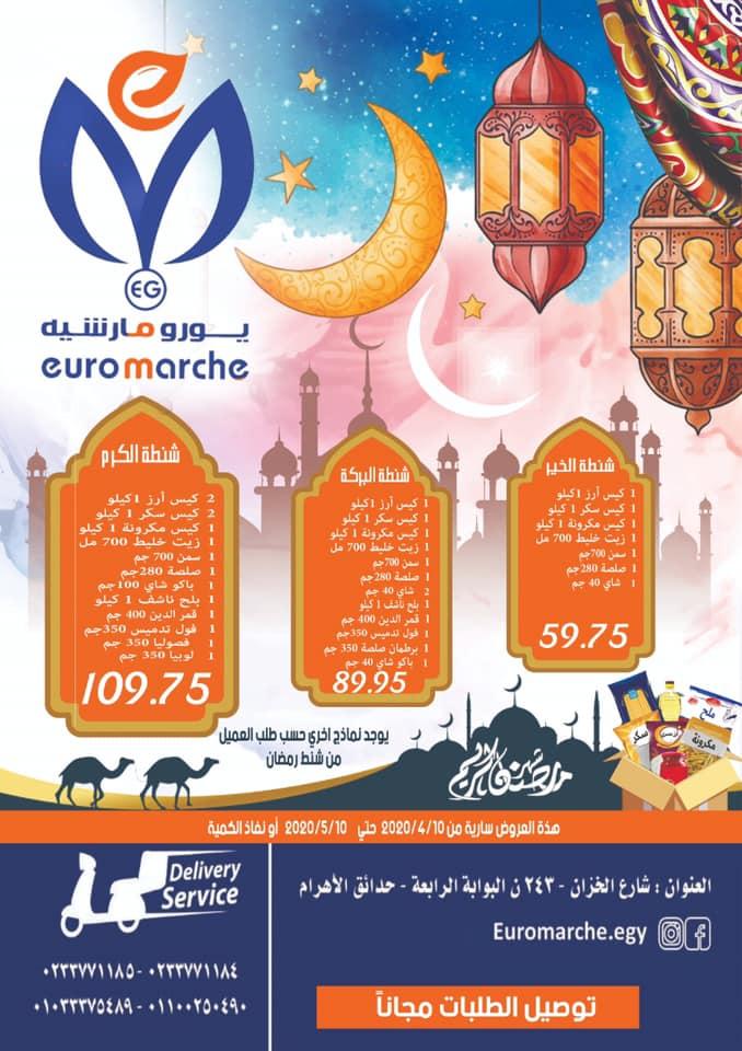 عروض يورومارشيه مصر من 10 ابريل حتى 10 مايو 2020 رمضان كريم