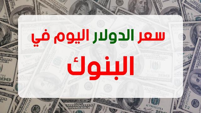 سعر الدولار اليوم في مصر في شركات الصرافة اليوم الاثنين 15/6