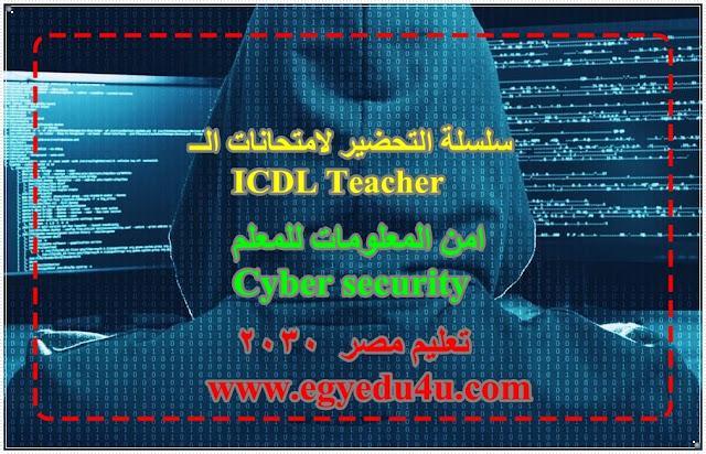icdl teacher,icdl,امن معلومات المعلم icdl,امن المعلومات,icdl امن البيانات,أمن المعلومات,امن المعلومات للمعلم,الامن الرقمى,امتحان الامن الرقمى,الامن السيبرانى,شهادة المعلم,icdl tacher,cyber security,امتحان امن المعلومات,أمن المعلومات للمعلم,دورة icdl, مسابقه التربيه والتعليم الجديده, التسجيل في وظائف التربيه والتعليم, اعلان وظائف التربية والتعليم 2019, تقديم وظائف التربيه والتعليم, مسابقه التربيه والتعليم الجديده, مسابقة الوزارة التربية والتعليم, اخبار مسابقة التربية والتعليم, مسابقة التربية والتعليم الجديدة, مسابقة وزارة التربية والتعليم, مسابقة المعلمين وزارة التربية والتعليم, مسابقة التربية والتعليم 2019, مسابقة التربية والتعليم
