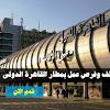 وظائف مطار القاهرة الدولى وظائف خالية وفرص عمل الشروط والتقديم