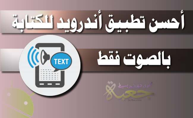 speech-to-text-android-app-free