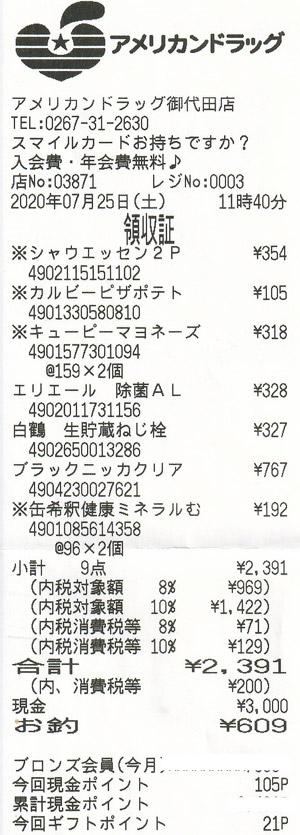 アメリカンドラッグ 御代田店 2020/7/25 のレシート