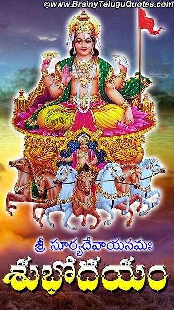 good morning telugu greetings-lord sun god-telugu bhakti information-lord sun stotram in telugu,Subhodayam in Telugu, Lord Sun God Blessings on Sunday, famous Telugu Good Morning Quotations with Sun God Hd Wallpapers, Good Morning Quotes Wishes Messages in Telugu, Lord Sun God Hd Wallpapers, Sun God Stotram in Telugu, Telugu Sun God Subhodayam Greetings Wishes,Happy rathasaptami Telugu Greetings Quotes, Best rathasaptami Telugu Greetings Quotes, Nice rathasaptami Telugu Greetings Quotes, ratha sapami shubhakankshalu in telugu, Top rathasaptami Telugu