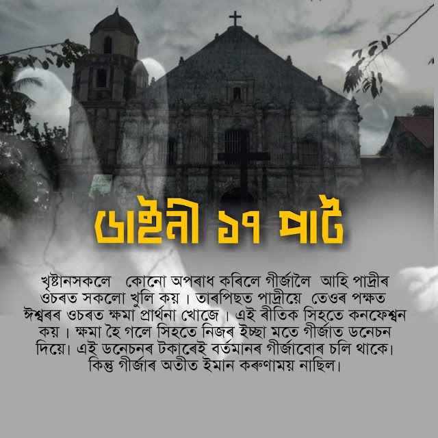 Daini part 17 assamese novel ডাইনী পাৰ্ট১৭