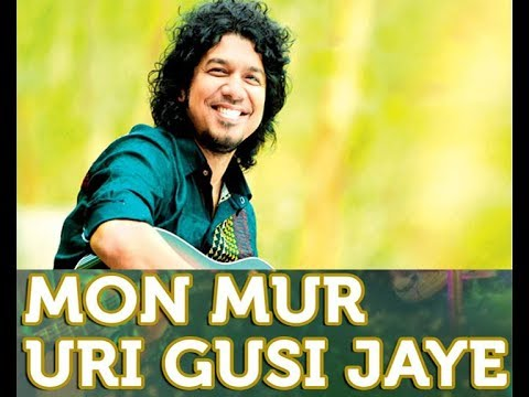জোনাকে বিছাৰে কি JONAKE BISARE KI LYRICS - PAPON