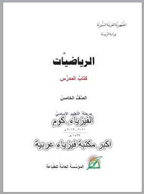 كتاب المدرس في مادة الرياضيات للصف الخامس إبتدائي pdf