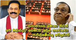 """Whatever Speaker says ... we will allow Prime Minister's chair to Mahinda -- parliament sergeant-at-alms"