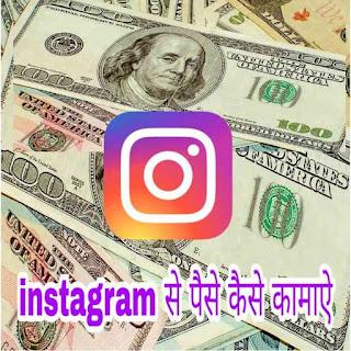 Instagram से पैसे कैसे कमाए? 2020 in हिंदी ways to earn money from instagram