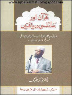Quran and Scientific Discoveries By Dr.Zakir Naik pdf Download