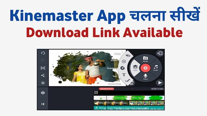 Kinemaster App use kaise kare - Kinemaster App kaise download kare