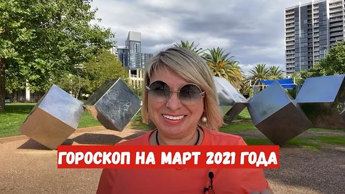 Точный и подробный гороскоп на март 2021 года от Анжелы Перл