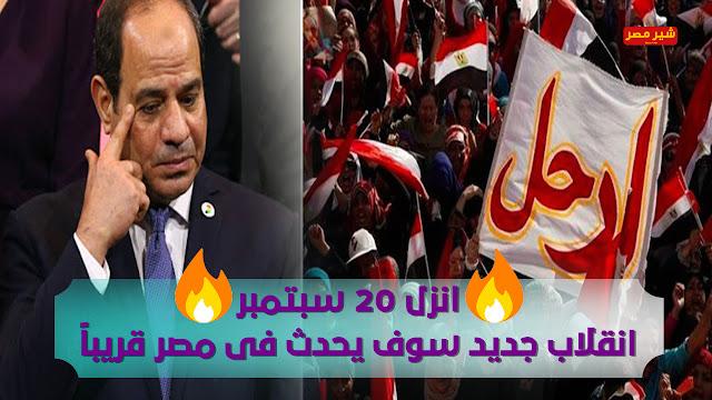 هل شعب مصر سيقوم بعمل انقلاب علي الحكم فى 2020