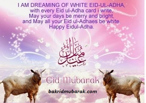 Bakrid Eid Mubarak 2017 SMS And Wishes For Kids And Elders