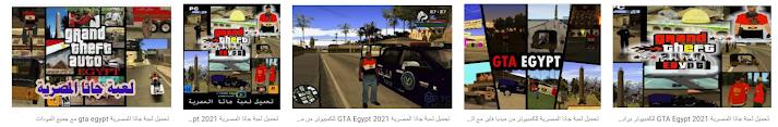تحميل لعبة جاتا المصرية GTA Egypt 2021 للكمبيوتر برابط مباشر