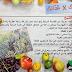 صحتك فى غذائك II الشيح