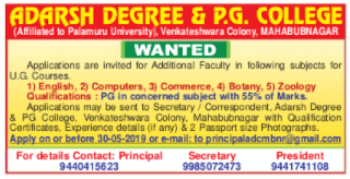 ADC Lecturers Jobs in Adarsh Degree And P.G College 2019 Recruitment, Mahbubnagar