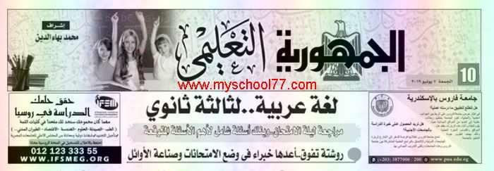 مراجعة الجمهورية عربى ثانوية عامة 2019 - موقع مدرستى