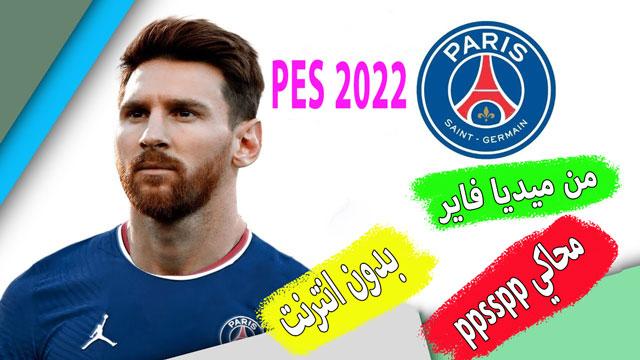 تحميل لعبة PES 2022 على ppsspp اخر الانتقالات | تعليق صوتي و كاميرا PS5