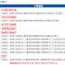 【統一發票】109年01-02月中獎號碼