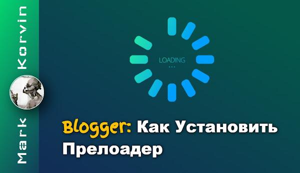 Прелоадер для сайта на Blogger
