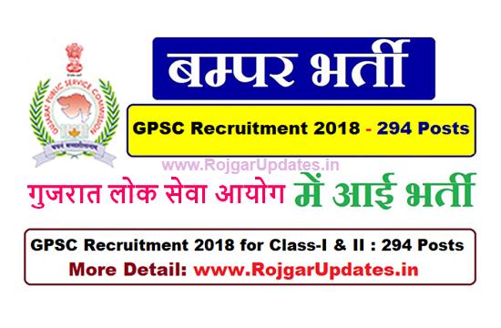 GPSC Recruitment 2018