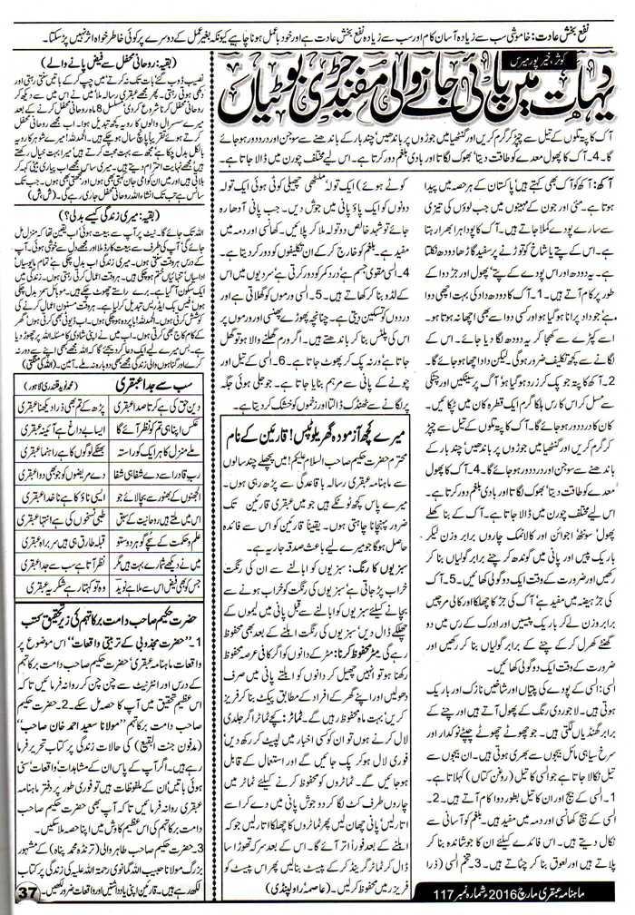 Page 37 Ubqari Magazine March 2016