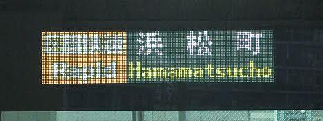 【ダイヤ改正で消滅寸前!】東京モノレール 区間快速 浜松町行き 10000形・1000形・2000形