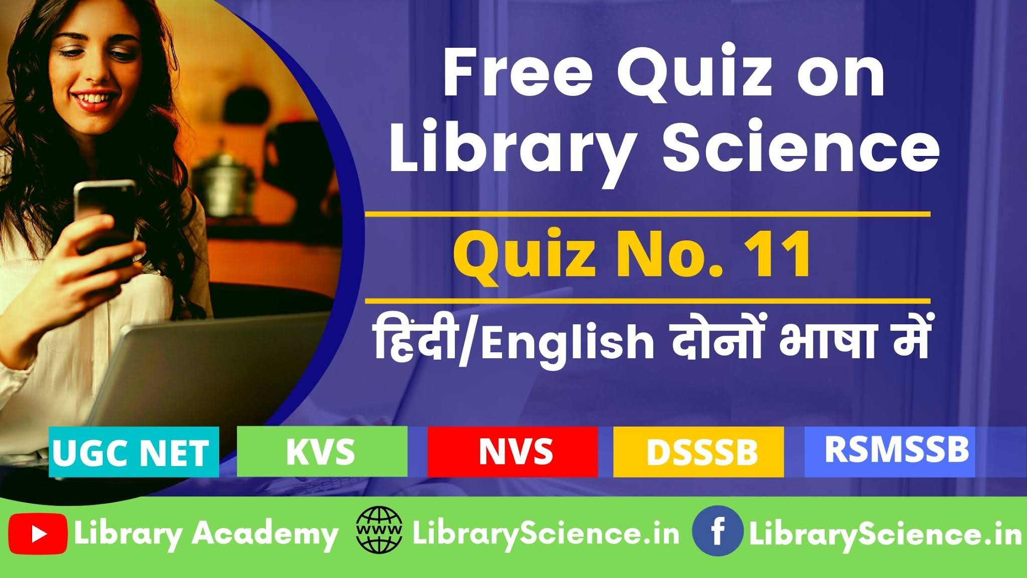 Library Science Quiz for KVS, NVS, DSSSB, RSMSSB & UGC NET