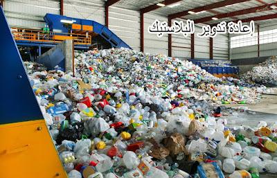 انواع البلاستيك القابلة للتحلل: شاهد الجديد؟