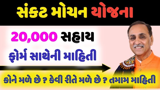 National Family Assistance Scheme (Sankat Mochan Yojana)