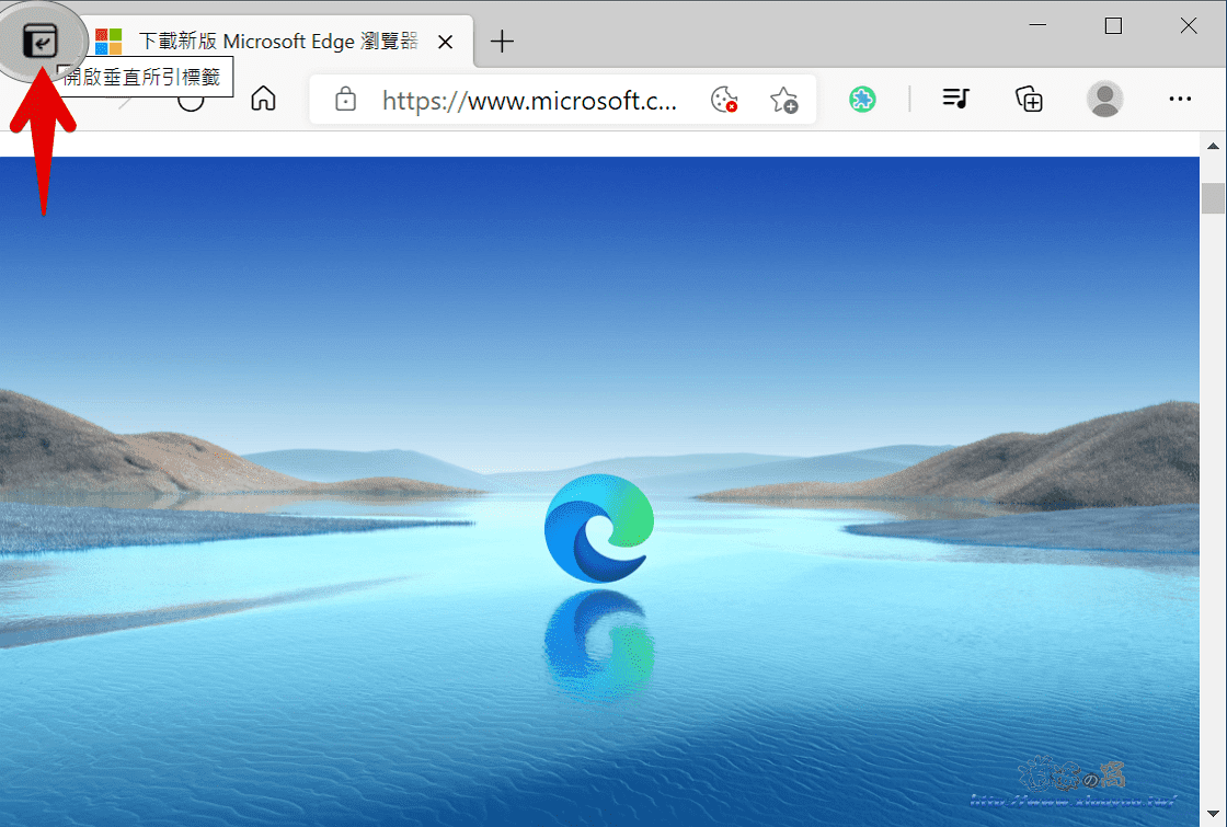 Microsoft Edge 垂直索引標籤