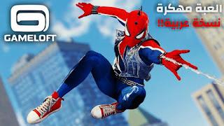 تحميل لعبة Amazing Spider Man 2 للاندرويد بدون فك الضغط