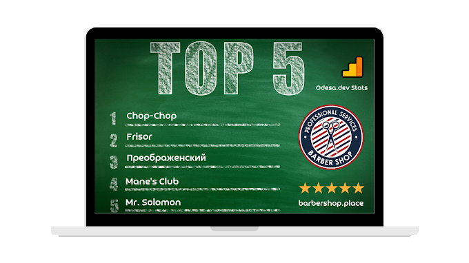 Топ 5 Барбершоп Одесса