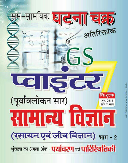 General Science (Chemistry & Biology) Ghatna Chakra Bhag- 2 : For All Competitive Exam Hindi PDF Book