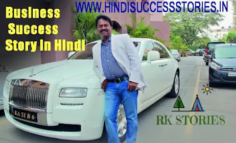 business success story in Hindi